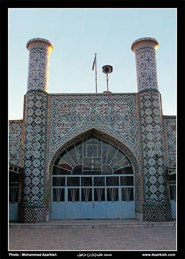 مسجد بازار دزفول