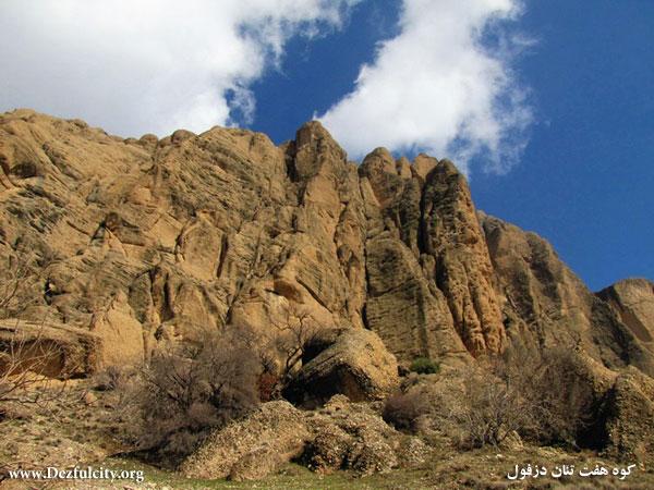 کوه هفت تنان دزفول