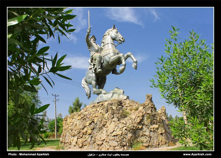 دزفول مجسمه یعقوب لیث صفاری