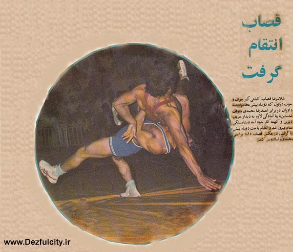 غلامرضا قصاب - کشتی دزفول - gholamreza Ghassa - wrestling 1976 montreal canada